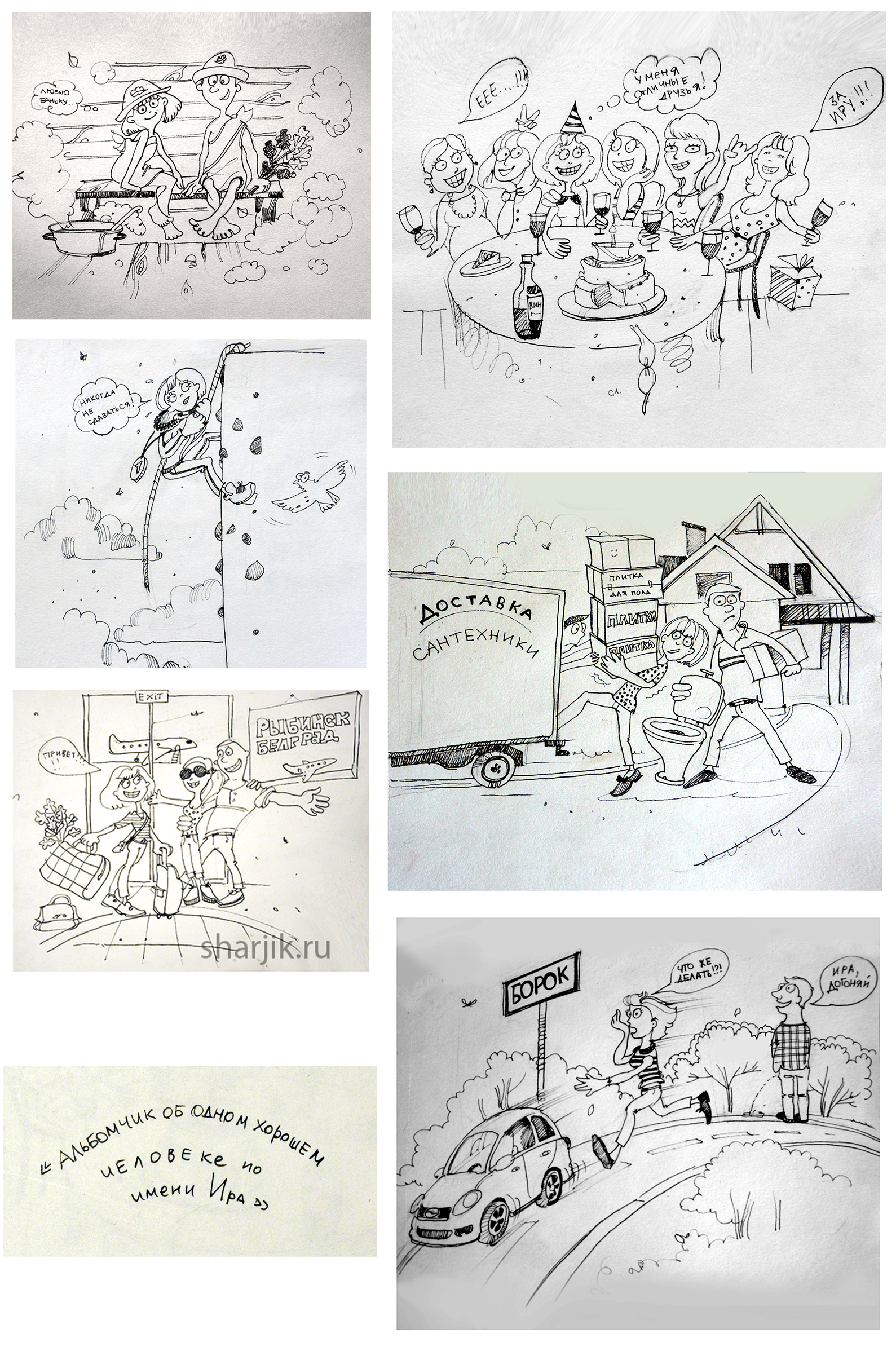 комикс на зказаз, заказать комикс про друзей, художник Александра Сергеева