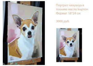 портрет чихуахуа масло, портрет собачки