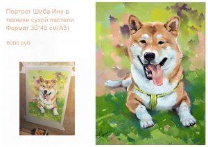 шиба ину, сиба ину портрет, японская собака портрет, хатико портрет, собака маслом